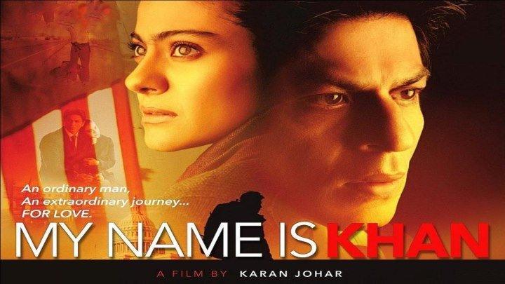 Меня зовут Кхан 2010 HD+