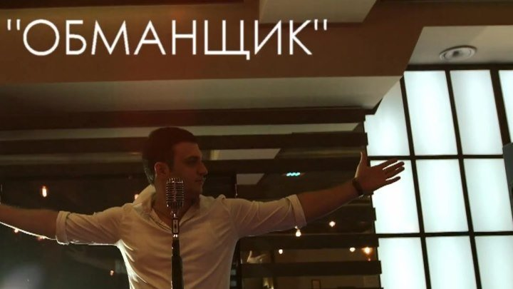 ➷ ❤ ➹АРТУР САРКИСЯН - ОБМАНЩИК (NEW 2016)➷ ❤ ➹
