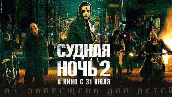 Судная ночь 2 (2014)