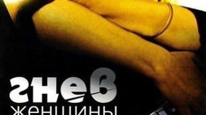 Гнев женщины // 2008г триллер