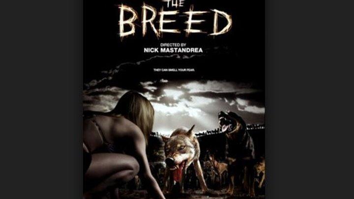 Свора The Breed 2006