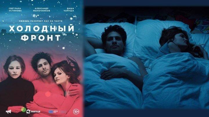 Холодный фронт (720x304p)(реж.Р.Волобуев)[2015 Россия, триллер, мелодрама, WEB-DLRip](1.46Gb)