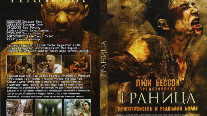 Граница (2007) ужасы 18+