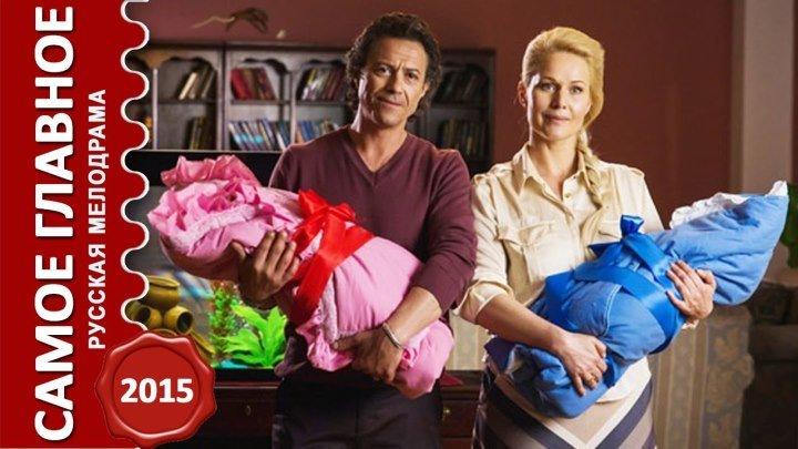 Самое главное.2015 (HD) Россия. мелодрама.