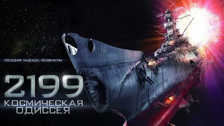 2199 Космическая одиссея (2010) фантастика