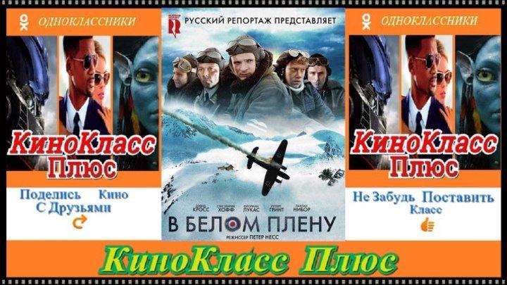 В белом плену(HD-720)(2012)-военный,драма...