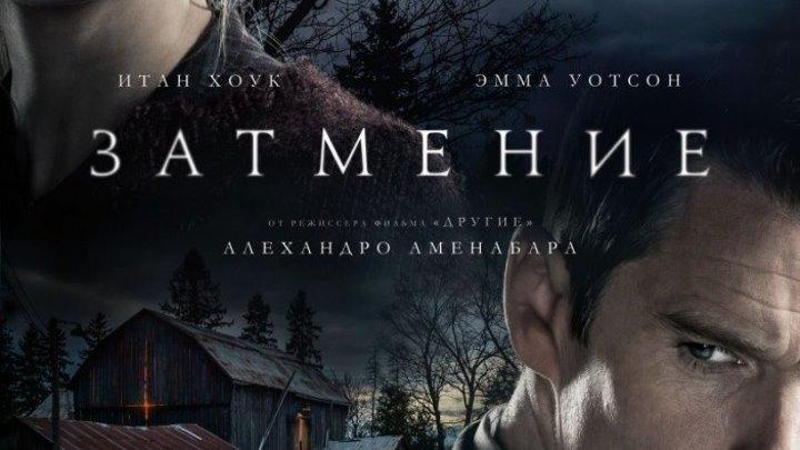 Затмение 2016 трейлер русский | Filmerx.Ru