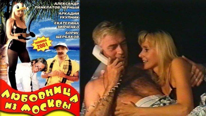 Любовница из Москвы (720x576p)(реж.А.Эйрамджан)[2001 Россия, комедия, DVB-AVC](1.1Gb)