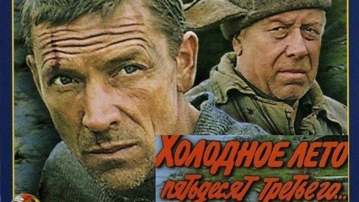 ХОЛОДНОЕ ЛЕТО 53-го ( Боевик-Драма-Криминал СССР-1987г.) Х.Ф.