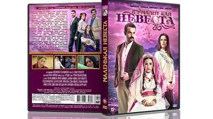 Маленькая невеста 43 серия ОЗВУЧКА