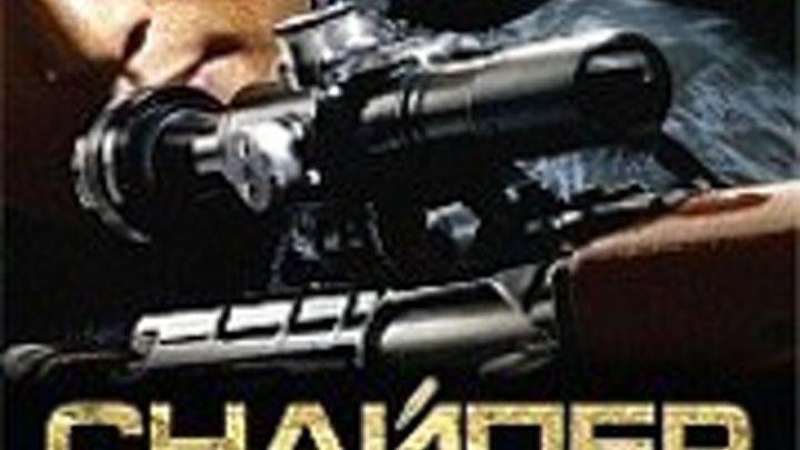 Снайпер (Sniper ) 2009 г. Трейлер.