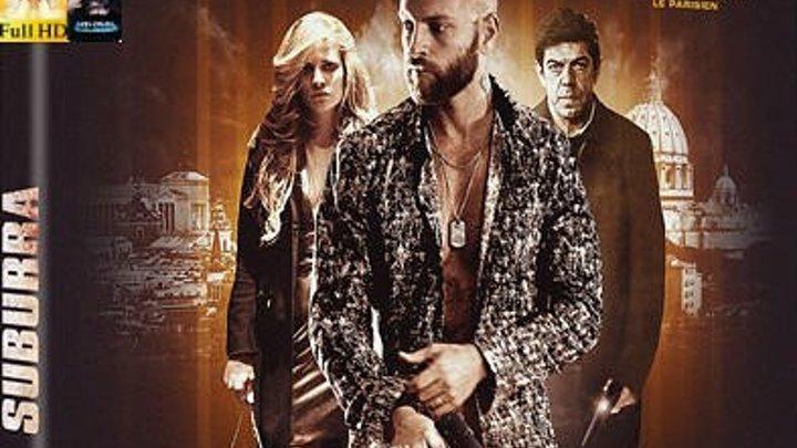 Субура (сегодня в группе)- Trailer : триллер, драма, криминал: Италия, Франция