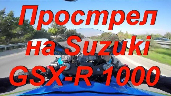 Прострел на Suzuki GSX-R 1000 !!!