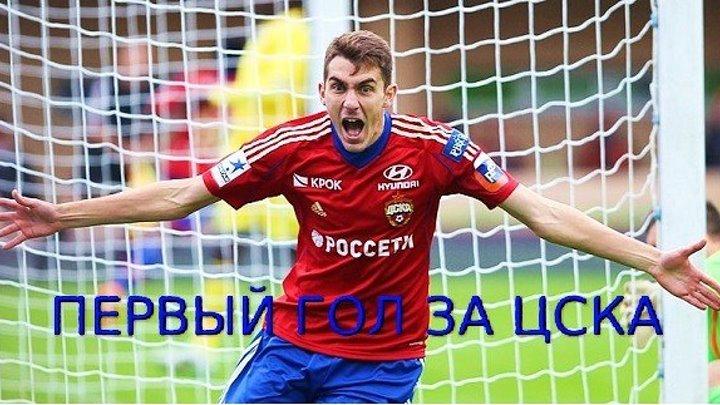 ЦСКА - Ростов 1-0 гол Базелюка