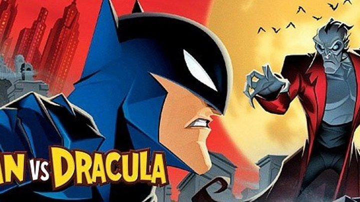 Бэтмен против Дракулы 2005