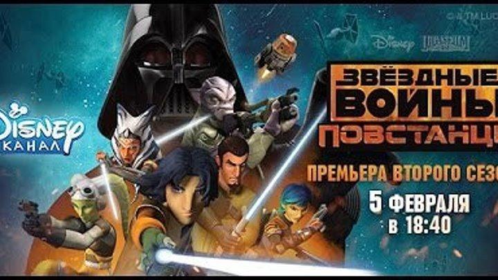 «Звёздные Войны- Повстанцы» 2 сезон
