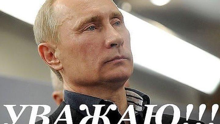 Правильно сказал Путин.