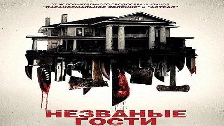 Незваные гости (2016) ужасы, триллер