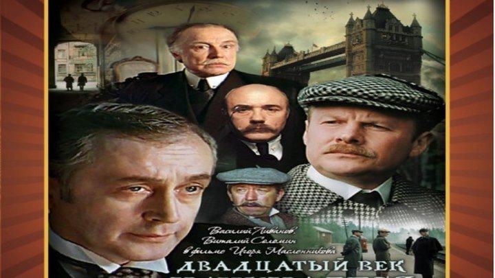 """""""Приключения Шерлока Холмса и доктора Ватсона: Двадцатый век начинается"""" _ (1986) Детектив,криминал. Серии 1-2. (HD 720p.)"""