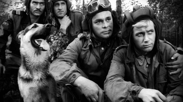 Четыре танкиста и собака 2 серия - Радость и горе 1 часть