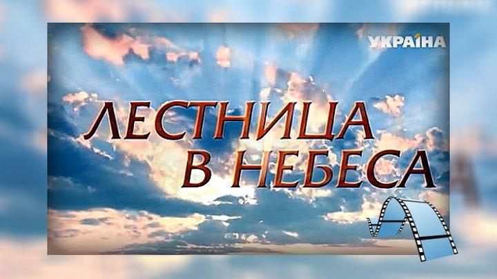 Лестница в небеса 12