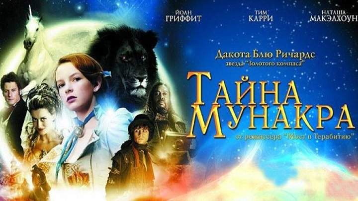 Тайна Мунакра (2008)