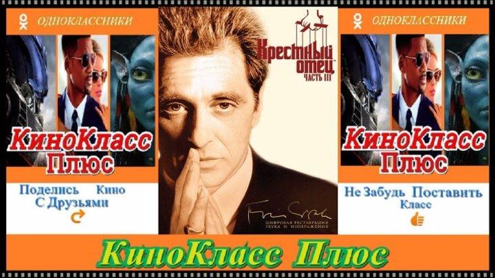Крестный отец 3(HD-720)(1990)-драма,криминал,триллер,боевик...