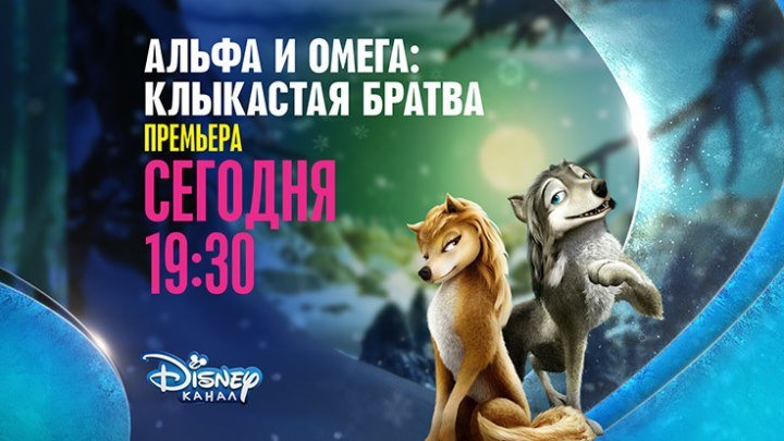 """""""Альфа и Омега: Клыкастая братва"""" на Канале Disney!"""