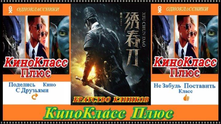 Братство клинков(HD-720)(2015)-боевик,приключения...