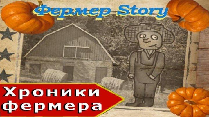 Фермер Story: Хроника фермера