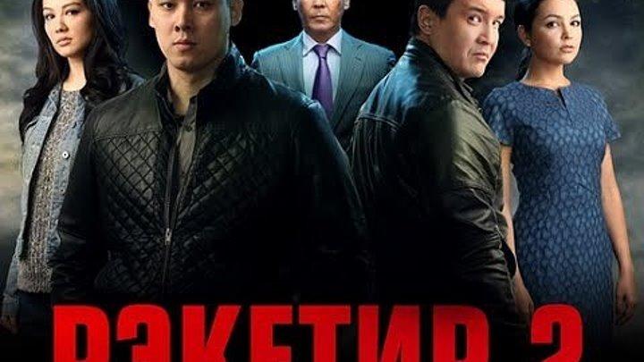 Рэкетир 2( 2015)