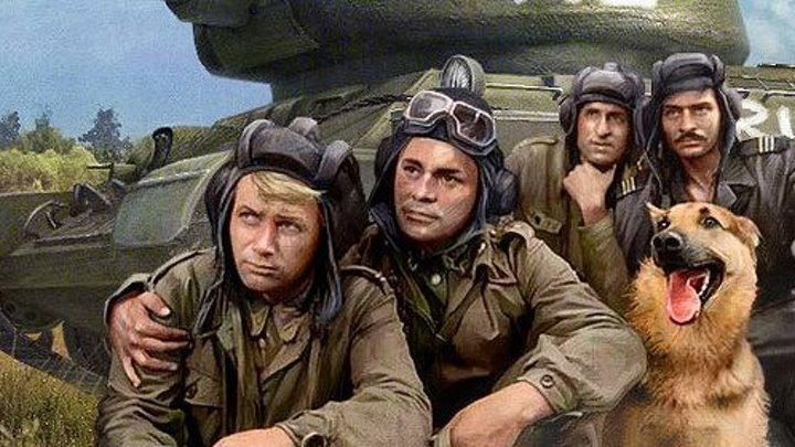 Четыре танкиста и собака 3 серия - Где мы там - граница 1