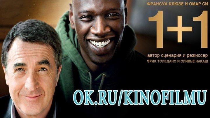 I+I / HEПPИKACAEMЫE 2012 HD+