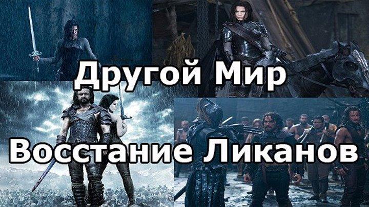 Другой Мир: Восстание Ликанов (2009)