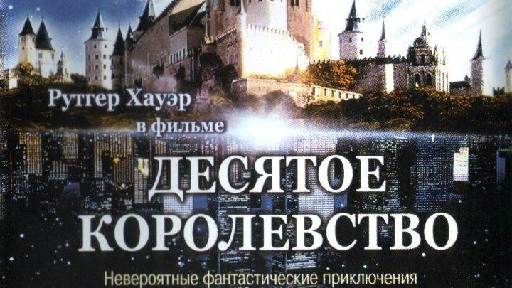 6+ Десятое королевство.2000.серия 1.720p.фэнтези, мелодрама, комедия, детектив, приключения, семейный