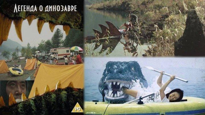 Легенда о Динозавре - Kyoryuu Kaicho no densetsu (The Legend of the Dinosaurs)(720x376p)[1977 Япония, фантастика, ужасы, DVDRip-AVC](Советский дубляж)(3.61Gb)