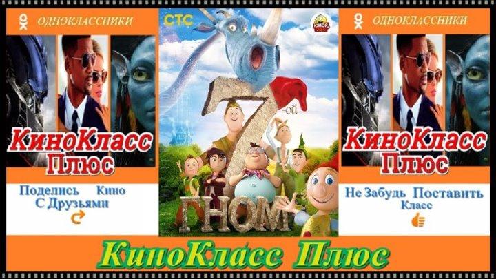 7-й гном(HD-720)(2014)-мультфильм,семейный,фэнтези,комедия...