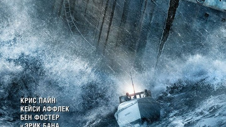 И грянул шторм 2016 трейлер русский   Filmerx.Ru
