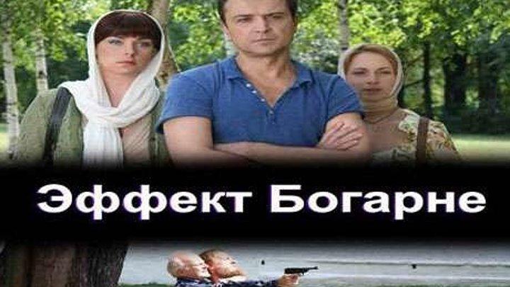 Эффект Богарне 2 серия HD смотреть