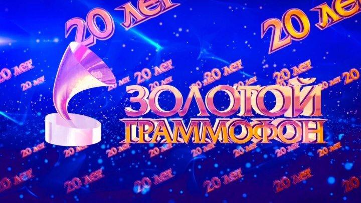 Золотой граммофон 20 я Церемония вручения народной премии.2015.Вторая часть.
