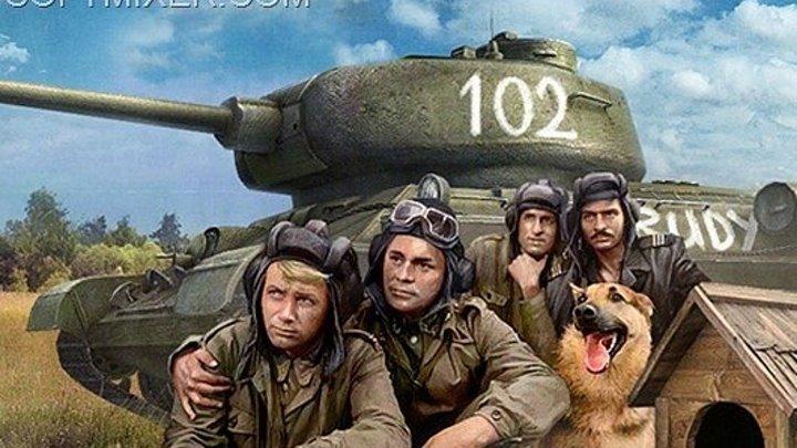 Четыре танкиста и собака 4 серия - Собачий коготь 3