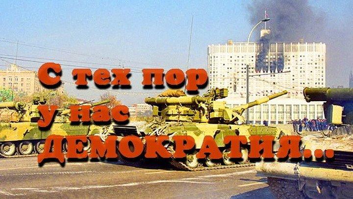 Мятеж Все о путче 1993 года Секретные материалы