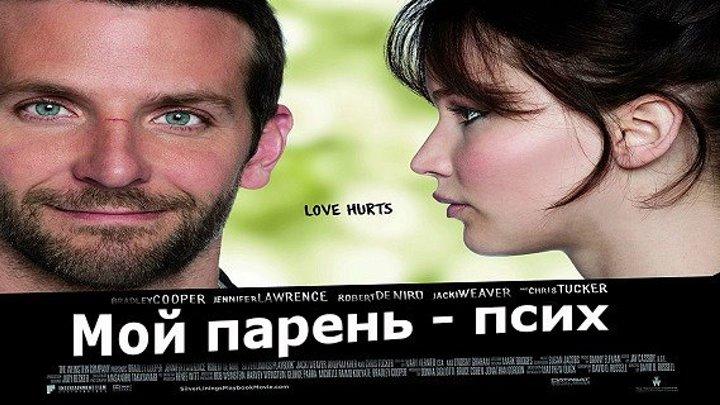 Мой парень псих (2012)