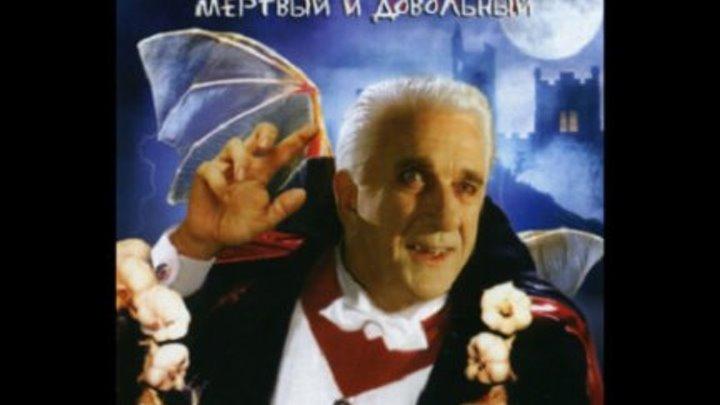 Дракула: Мертвый и довольный (перевод Юрий Сербин) VHS