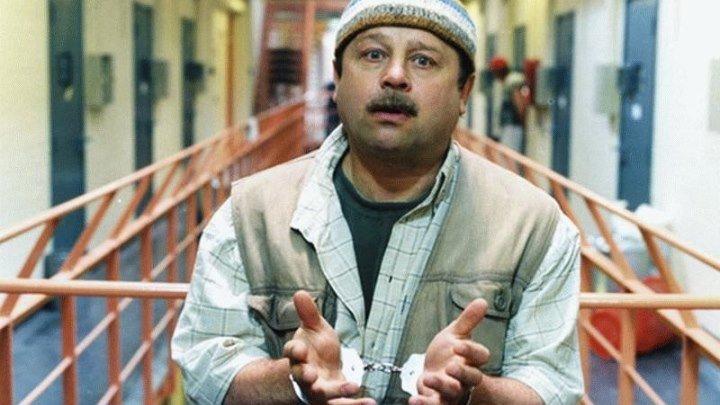 Хочу в тюрьму 1998 комедия