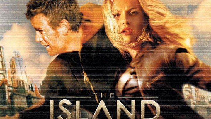 Остров 2005