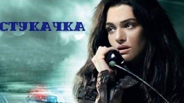 Стукачка (2010) триллер