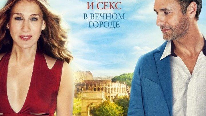Римские свидания 2016 трейлер русский   Filmerx.Ru