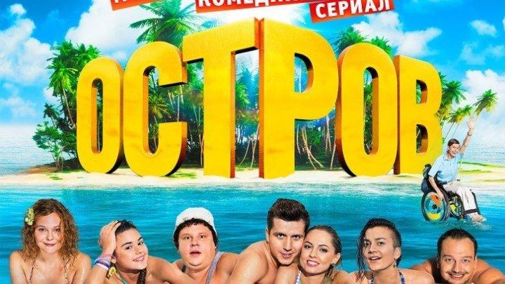 Остров 2016 тнт трейлер | Filmerx.Ru