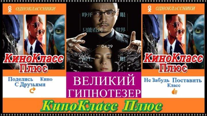 Великий гипнотезер(HD-720)(2014)-триллер,детектив,драма...